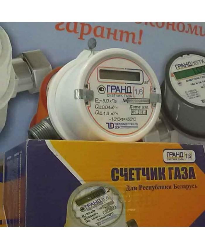газовый счетчик гранд 1 6 отзывы